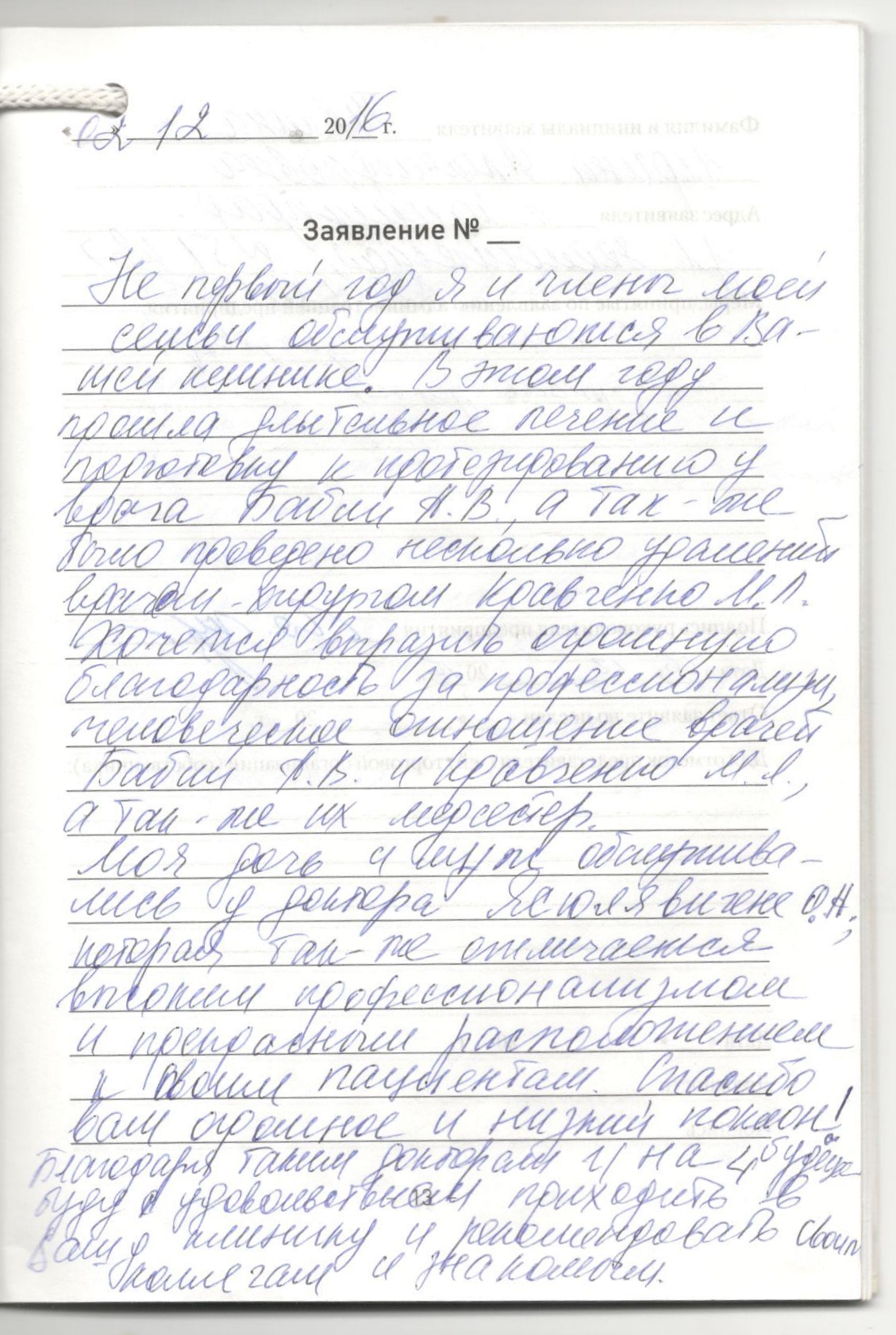 babijyasyul-kravchenko