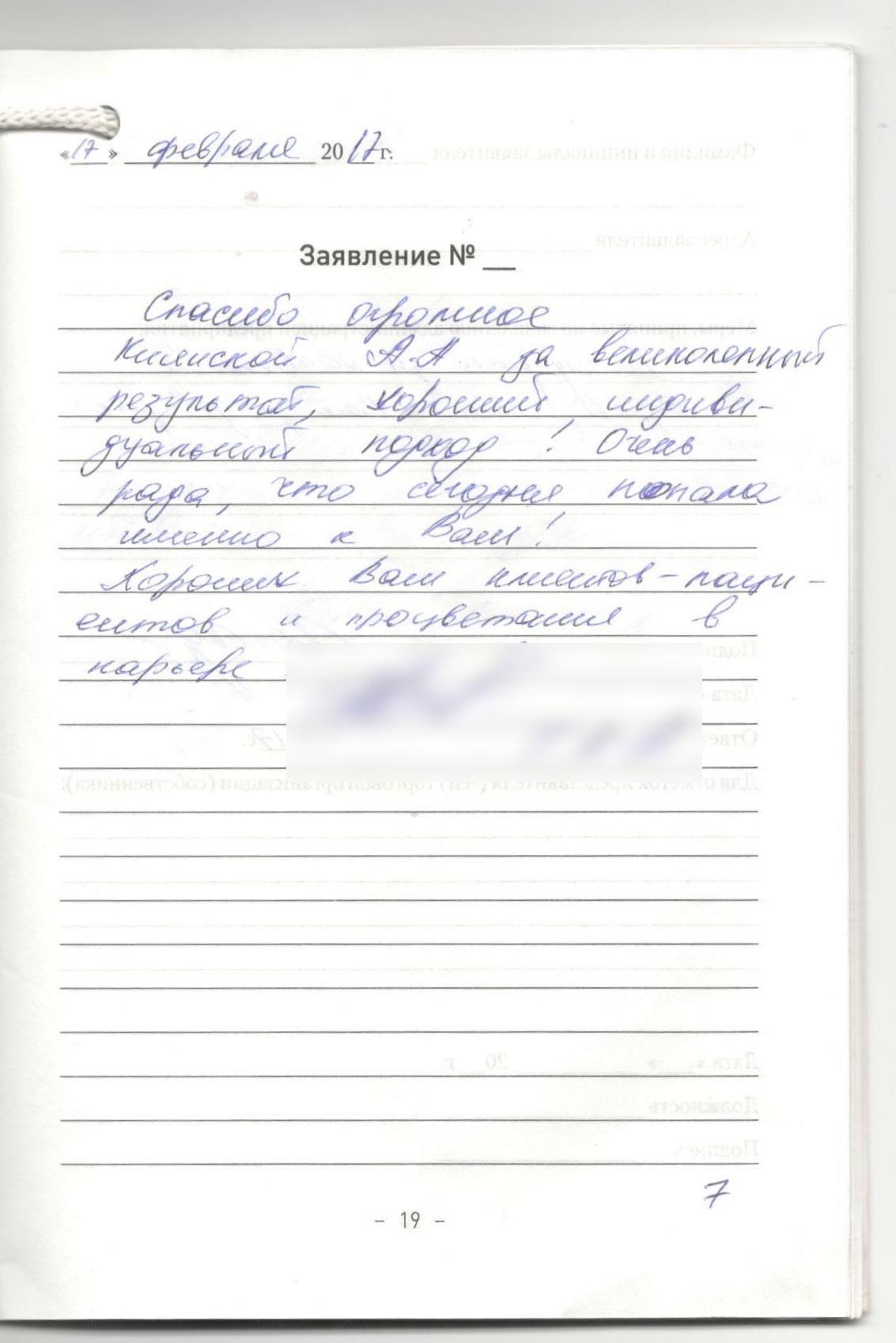 kiyanskaya