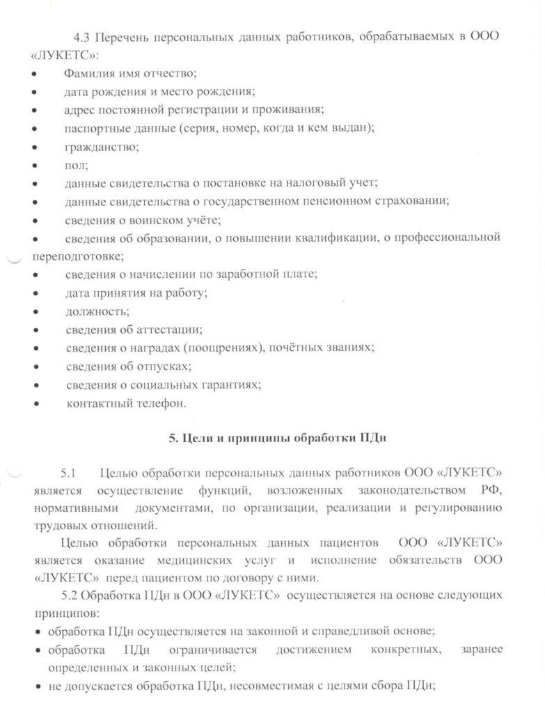 юридическая консультация дмитрия донского