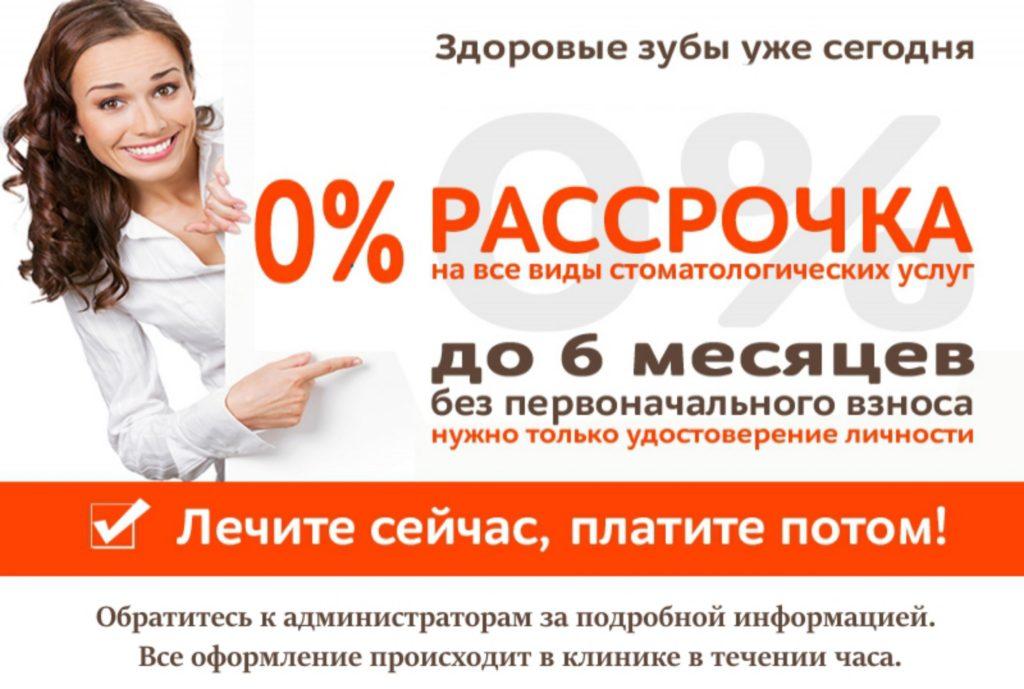 Росбанк онлайн потребительский кредит